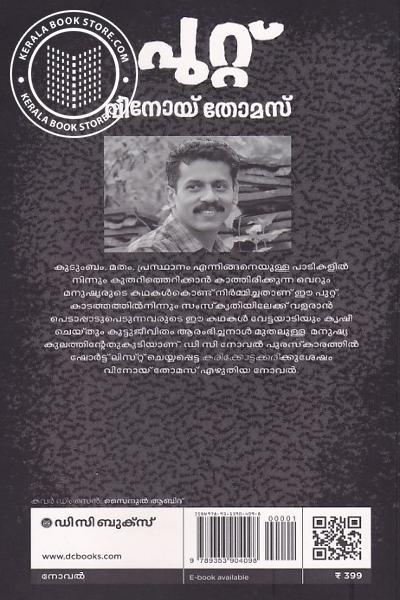 back image of പുറ്റ്