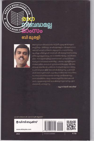 back image of രാഗനിബദ്ധമല്ല മാംസം