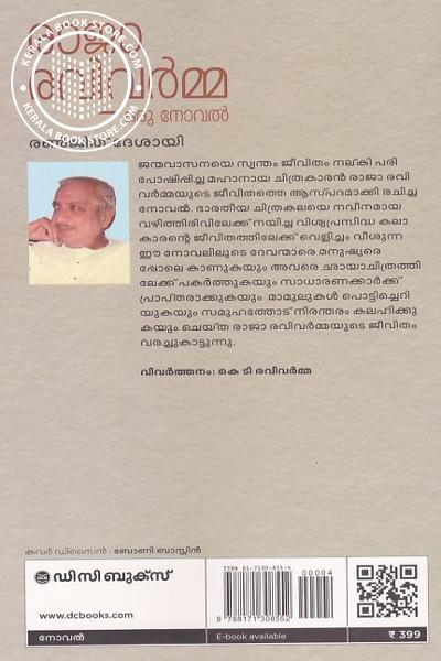 back image of രാജാ രവിവര്മ്മ