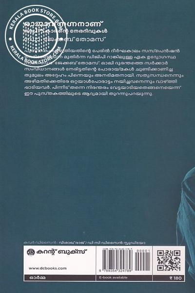 back image of രാജാവ് നഗ്നനാണ് ഒരു ഐ പി എസ്സുക്കാരന്റെ നേരറിവുകള്