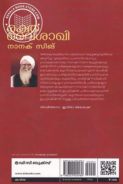 back image of രക്ത വൈശാഖി