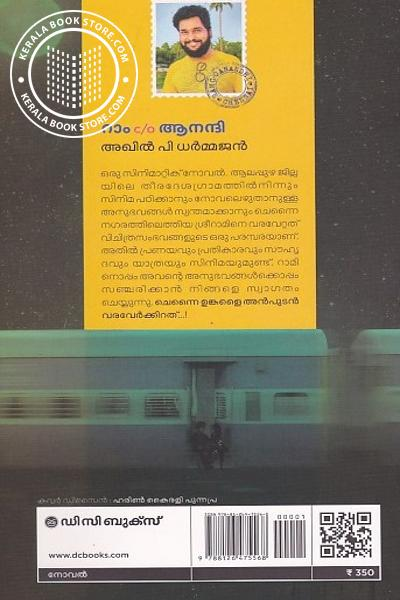 back image of റാം C-O ആനന്ദി