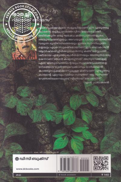 back image of രാമച്ചി