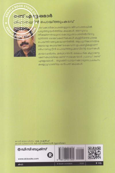 back image of Randu Eleppamar