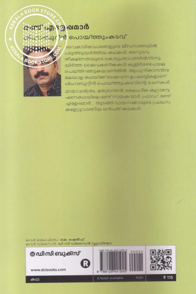 back image of രണ്ട് എളേപ്പമാര്