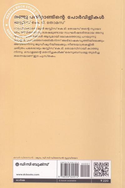 back image of രണ്ടു പതിറ്റാണ്ടിന്റെ പോര് വിളികള് സോളമന്റെ തേനീച്ചകളുടെ തുടര്ച്ച
