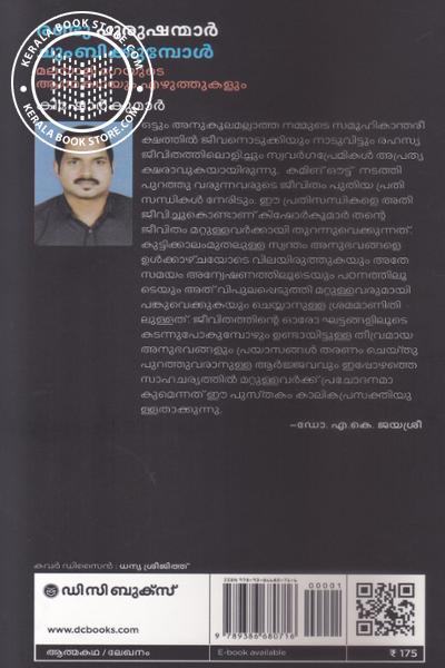 back image of Randu Purushanmar chumbikkumbol