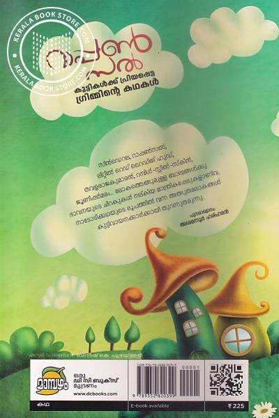back image of Rapunzel Kuttikalkku Priyapetta Grimminte Kathakal