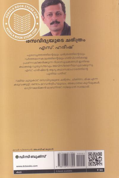 back image of Rasavidyayude Charithram