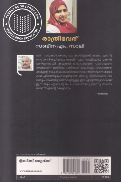 back image of Rathriveru