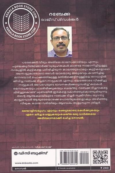 back image of റബേക്ക