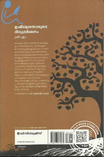 back image of Risheesvaranmarude Divyadarsanam