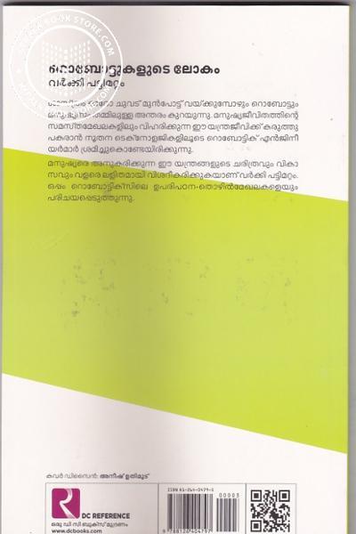 back image of Robottukalude Lokam
