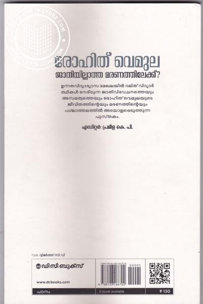 back image of രോഹിത് വെമുല ജാതിയില്ലാത്ത മരണത്തിലേയ്ക്ക്