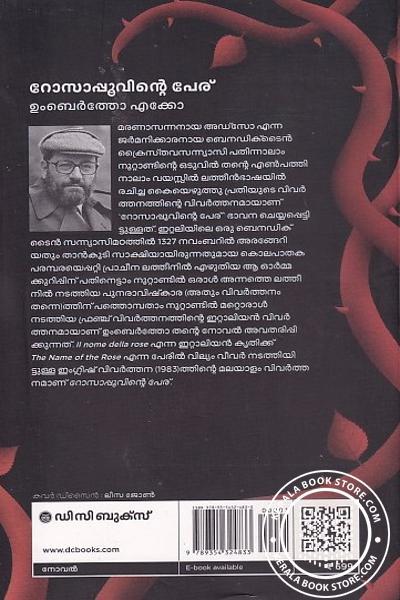 back image of റോസാപ്പൂവിന്റെ പേര്