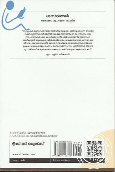 back image of Sabdangal