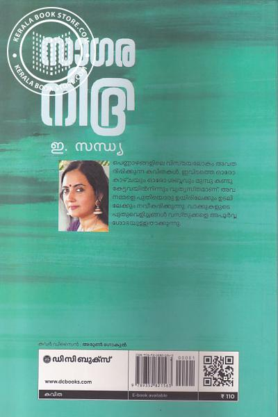 back image of Sagara Nidra