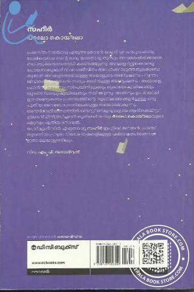 back image of സഹിര്