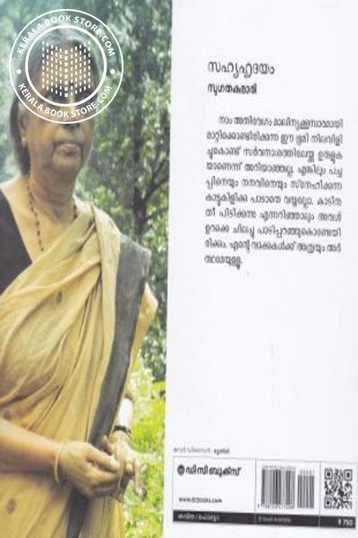back image of സഹ്യഹൃദയം