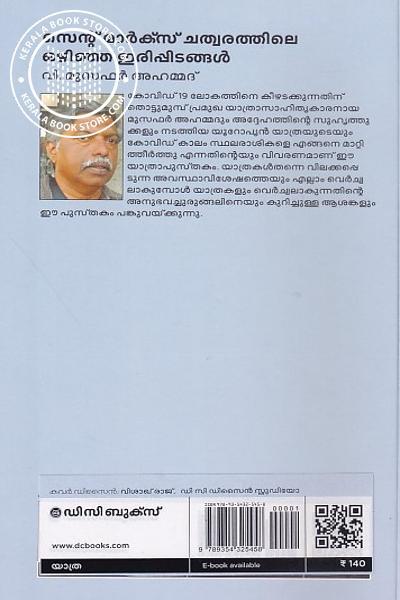 back image of സെന്റ് മാര്ക്സ് ചത്വരത്തിലെ ഒഴിഞ്ഞ ഇരിപ്പിടങ്ങള്