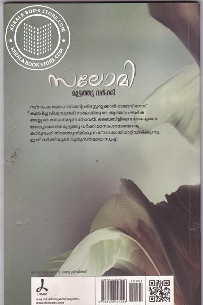 back image of സലോമി