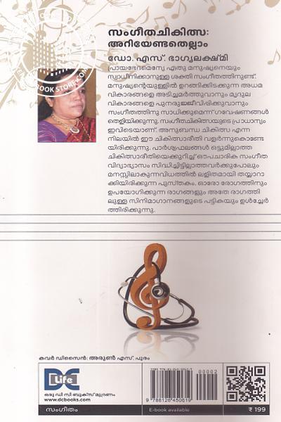 back image of Samgeetha Chikithsa Ariyendathellam.