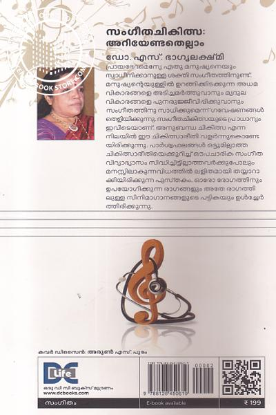 back image of സംഗീത ചികിത്സ അറിയേണ്ടതെല്ലാം