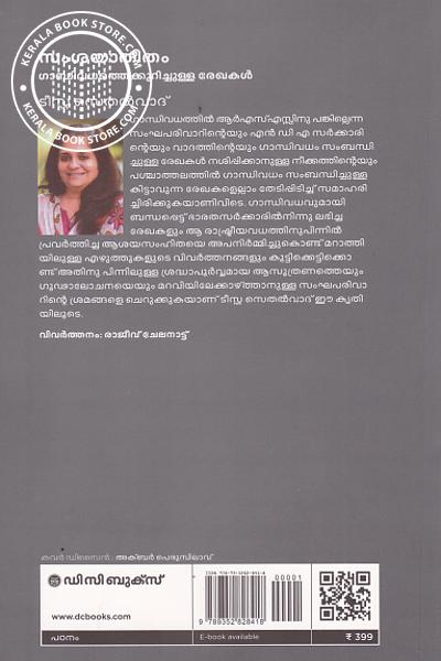 back image of സംശയാതീതം - ഗാന്ധിവധത്തെക്കുറിച്ചുള്ള രേഖകൾ