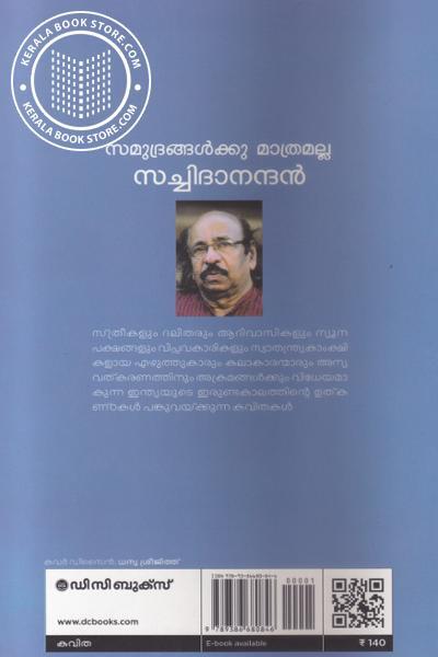 back image of Samudrangalkku Mathramalla