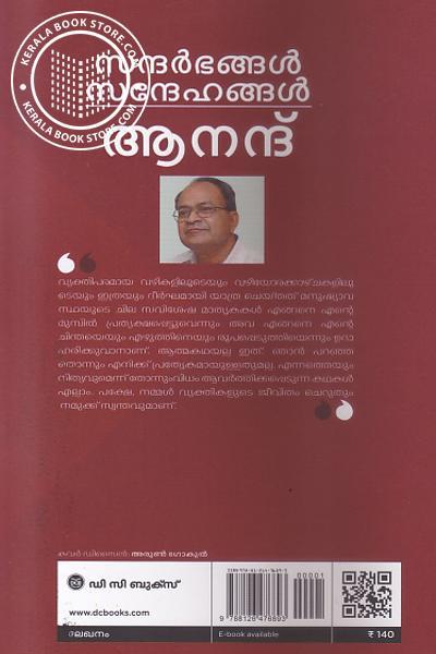 back image of Sandarbhangal Sandehangal