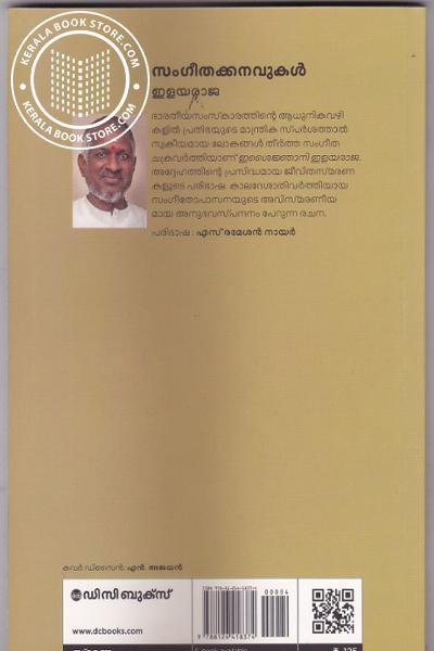 back image of Sangeethakkanavukal