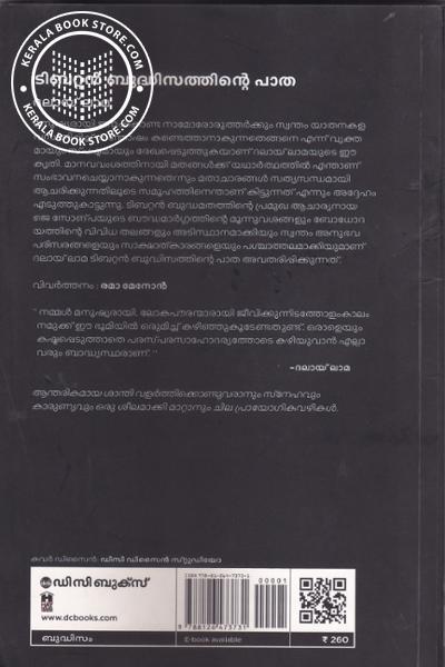 back image of Sankatangal Avasanippichu Santhosham Kandetham