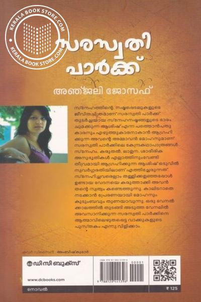 back image of സരസ്വതി പാര്ക്ക്