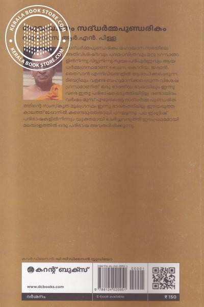 back image of Buddhavachanam Saddharmapundarikam