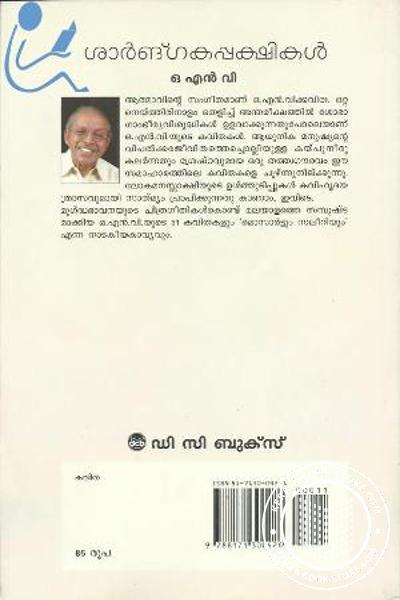 back image of ശാര്ങകപക്ഷികള്