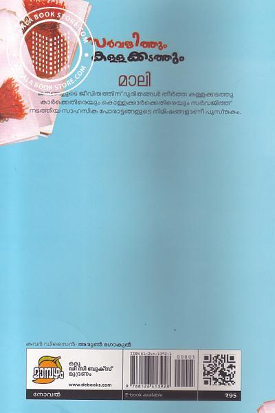 back image of Sarvajithum Kallakkadathum