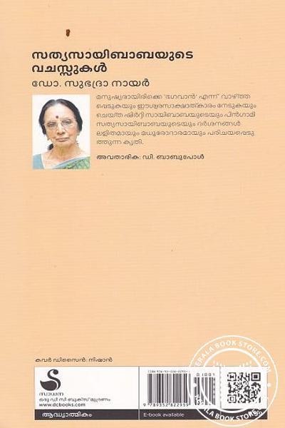 back image of Sathyasayi Babayude Vachassukal