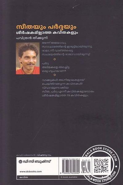 back image of സീതയും പർദ്ദയും - ശീർഷകമില്ലാത്ത കവിതകളും