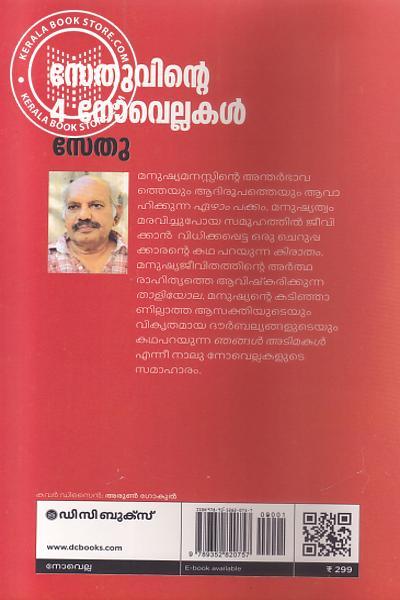 back image of Sethuvinte 4 Novellakal