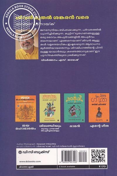 back image of ശിവന് മുതല് ശങ്കരന് വരെ
