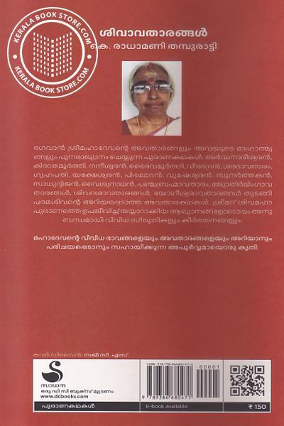 back image of Shivavatharangal