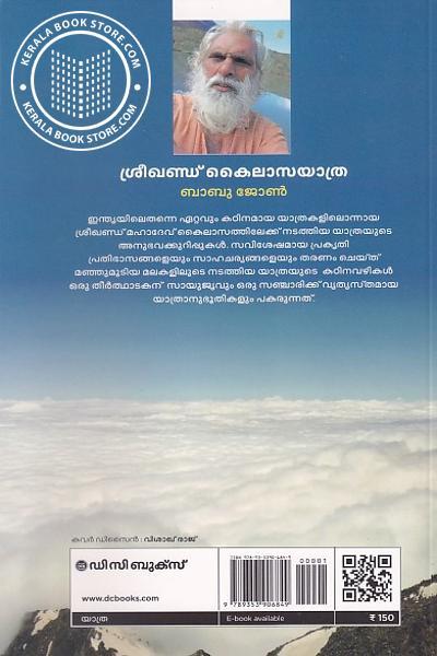 back image of ശ്രീഖണ്ഡ് കൈലാസ യാത്ര