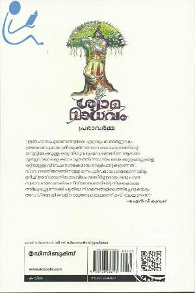 back image of ശ്യാമ മാധവം