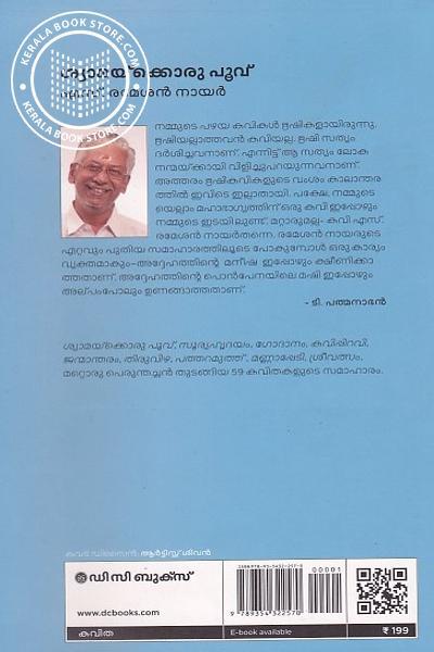 back image of ശ്യാമയ്ക്കൊരു പൂവ്