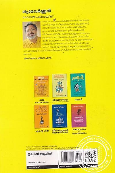 back image of ശ്യാമവര്ണ്ണന്