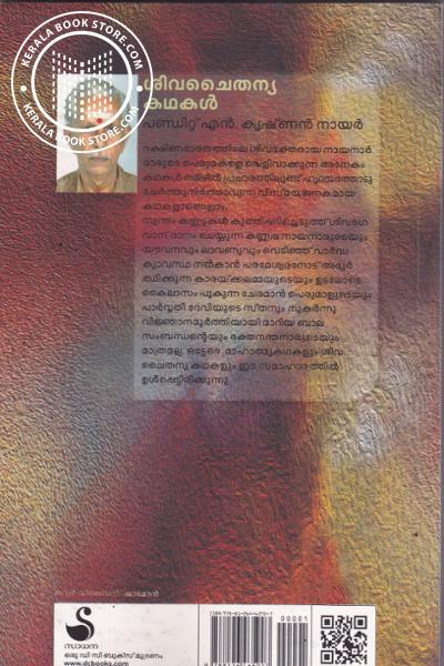 back image of Sivachaithanya Kathakal