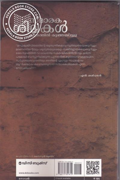 back image of Smaraka Silakal
