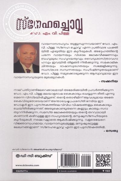 back image of സ്നേഹച്ചൊവ്വ