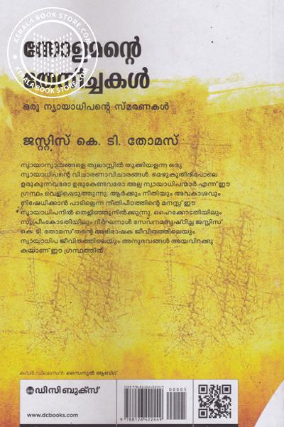 back image of Solomantae Theneechakal