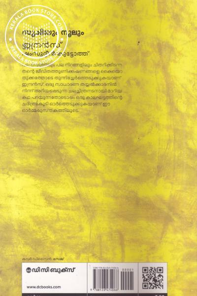 back image of Soochiyum Noolum